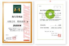 熊本市認定HACCP
