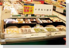 スーパーでの販売写真