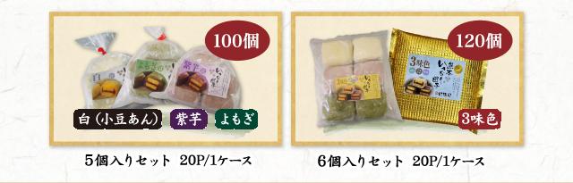 袋詰め商品