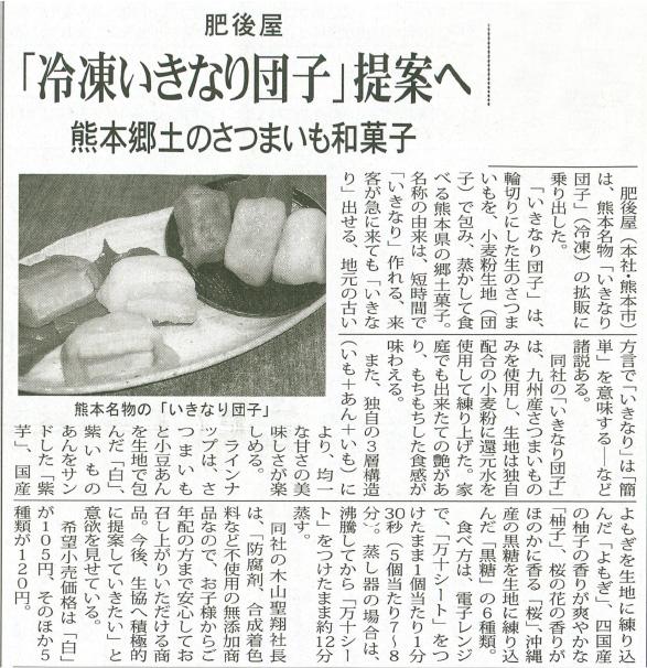 生協流通新聞掲載ページ