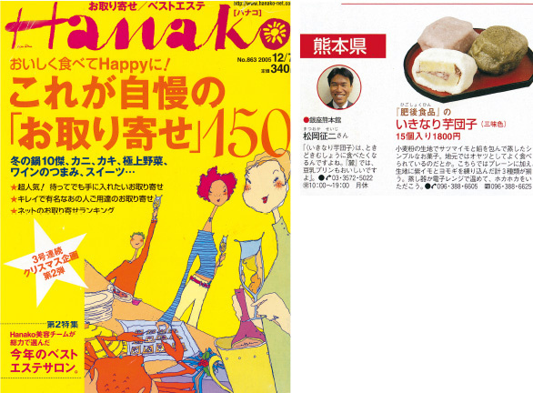 Hanako ハナコ これが自慢のお取り寄せ150