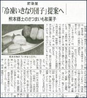 『生協流通新聞』