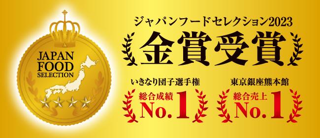 東京銀座熊本館で人気No.1!!