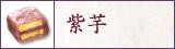 熊本銘菓 肥後屋のいきなり団子 紫芋