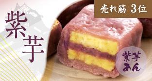 紫芋 紫芋あん