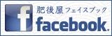 肥後屋facebook